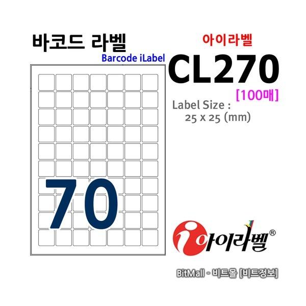 아이라벨 CL270 (70칸) 100매 25x25mm 정사각형 QR