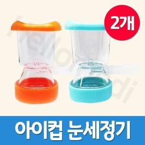 중외제약 아이컵 눈세정기/눈세척기 2개세트