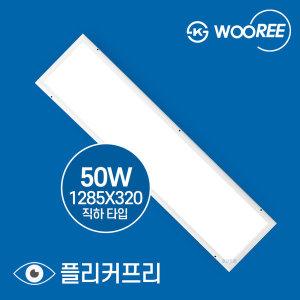 장수램프 샤인 LED평판등 면조명 50W 1285X320