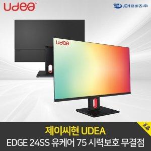 UDEA EDGE 24SS 유케어 75 시력보호 무결점 / 24인치 유디아 모니터