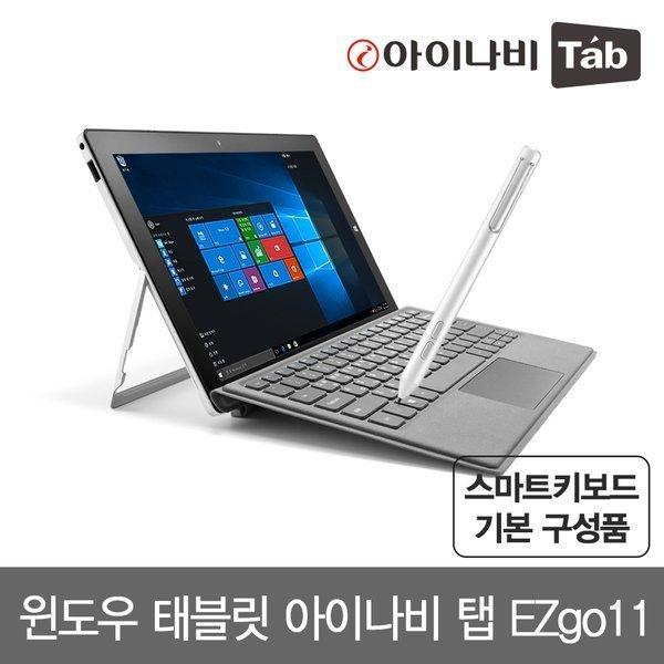 아이나비탭 EZgo11 윈도우태블릿 터치펜지원 키보드일체형