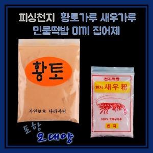 피싱천지 황토 새우가루 민물떡밥미끼 집어제