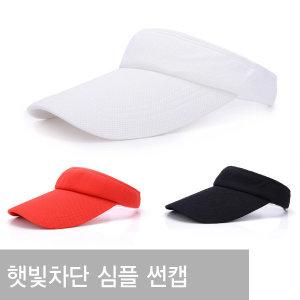 썬캡 골프모자 선캡 자외선차단 모자 등산모자 낚시
