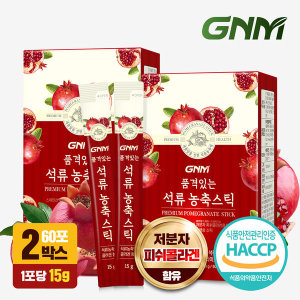 품격있는 석류 콜라겐 농축스틱 15g x 2박스(총 60포)