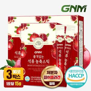 품격있는 석류 콜라겐 농축스틱 15g x 3박스(총 90포)