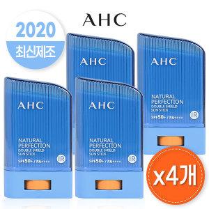 AHC 2020년 NEW 내추럴 퍼펙션 더블쉴드 선스틱 x4개