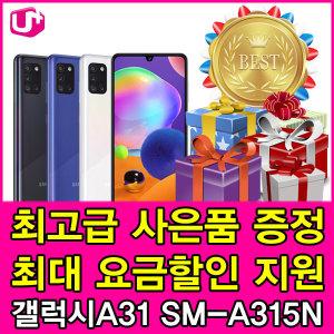 LG U+/기기변경/갤럭시A31/SM-A315N/요금제자유