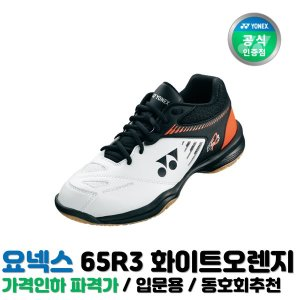 배드민턴화 탁구화 65R3 화이트 가성비 20년신제품