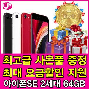 LG U+/번호이동/아이폰SE 2세대 64GB/요금제자유