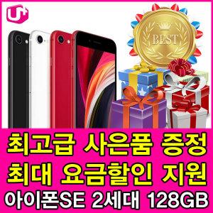 LG U+/아이폰SE 2세대 128GB/요금제자유/사은품증정