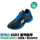 배드민턴화 탁구화 65R3 블랙블루 가성비 20년신제품