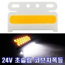 24V 2way 면발광 LED차폭등/COB/사이드램프/코너등