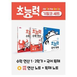 동아출판 7세 초능력 기필코 세트 국어 수학 받아쓰기