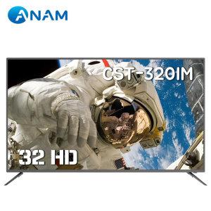 (택배배송) 아남 TV 32형 HD LED TV / CST-320IM/ 아남전자