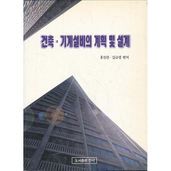 도서출판한미 건축 기계설비의 계획 및 설계