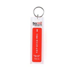 아파트 숙박업소 식당 화장실 사용 열쇠 홀더 고리