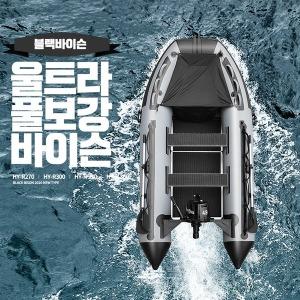 울트라 풀보강/해양용/바다낚시/고무보트/블랙바이슨
