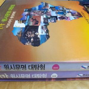 아프리카 원시문명 대탐험 전2권/한국신문기자연합회