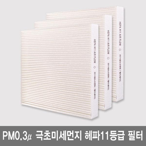팰리세이드 에어컨필터 PM0.3 헤파필터 MP08-1 3개