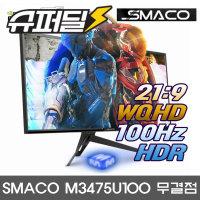 비트엠 SMACO M3475U100 HDR 퍼펙트 무결점 34인치 /M