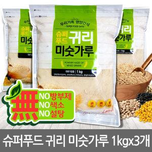 슈퍼푸드 귀리 미숫가루 선식 1kgx3개 20곡