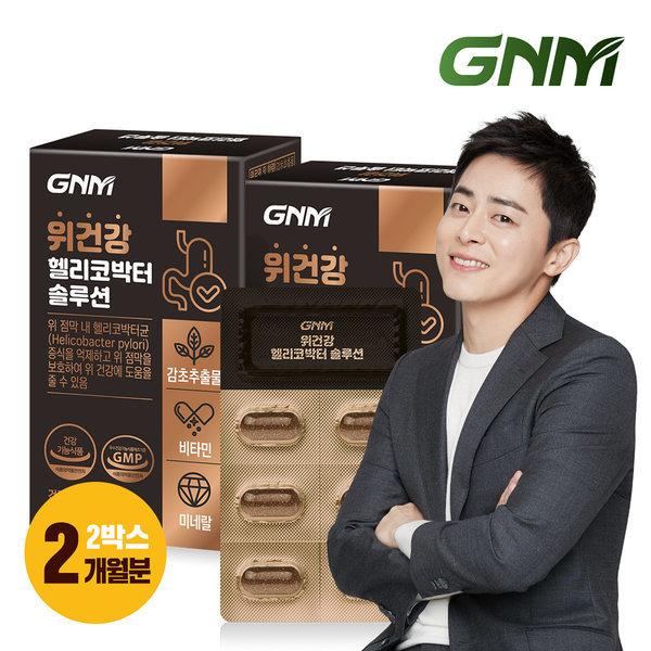 위건강 헬리코박터 솔루션 감초추출물 2박스(2개월분)