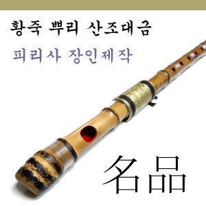 피리사명품 황죽뿌리 산조대금/한정판 도매가격