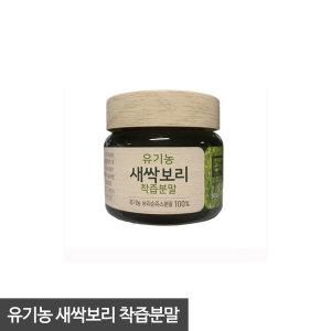 유기농 새싹보리 착즙분말 30g 1병 JJ몰
