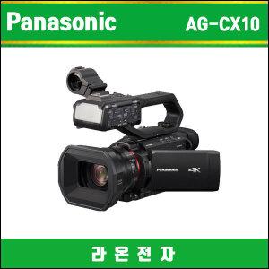 (라온) 파나소닉 AG-CX10 - 정품/새상품/광학24배줌