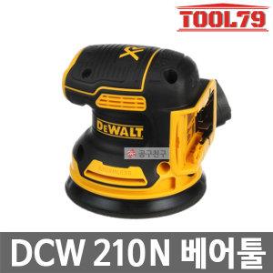 디월트 DCW210N 베어툴 충전샌더기18V(20MAX)원형샌더
