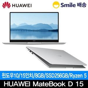 메이트북 D 15 MateBook 8GB/256GB 가성비노트북