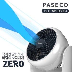 파세코  PCF-AP7080SJ 항공역학 써큘레이터 / 강력한 직진바람 / 공기순환기 / 8형