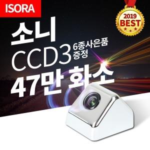 후방카메라 47만화소 소니CCD 네비게이션ICCD-701S