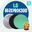 LG 공기청정기 필터 퓨리케어 AS120VAS LA-V119RS 세트