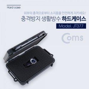 JT377 장비 하드케이스 충격방지 215x135.5x52mm