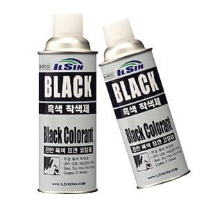 일신 블랙코트 흑색착색제 코팅제 착색제 흑착색 무광