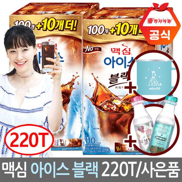 맥심 아이스블랙 110TX2개/사은품랜덤/커피믹