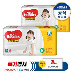 2020 보송보송 팬티 기저귀 5단계 공용 50매 2팩 E
