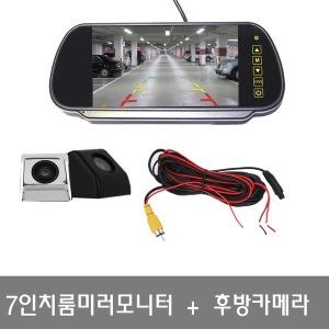 7인치룸미러모니터 후방카메라세트 제품선택
