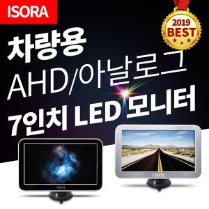 AHD 출시/ 7형 차량용 LED 모니터 후방카메라 거치형