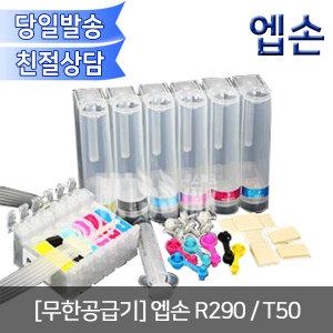 엡손 R290 T50 무한잉크공급기(잉크없음)/A-57