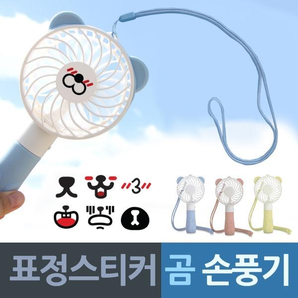 표정스티커 목줄 곰 핸드 손풍기/선풍기/미니선풍기/