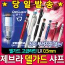 제브라 델가드 샤프 LX 0.5mm (MA86)