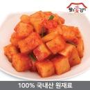팔도애 채울 깍두기 김치 10kg 해썹 국산100%