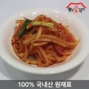 팔도애 채울 무생채 김치 10kg 해썹 국산100%