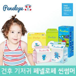 2020 NEW 씬씬씬 썸머 팬티/밴드 기저귀 외 특별전