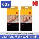 미니2 미니샷 전용 카트리지 60매