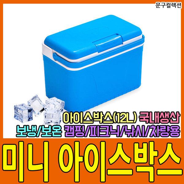 미니아이스박스(12L) 캠핑 피크닉 보온보냉 쿨러백
