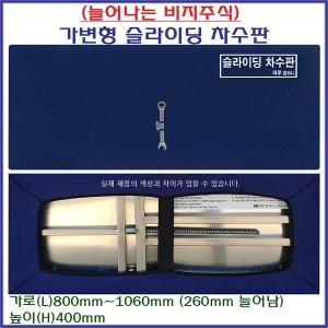 침수방지 무시공 차수판 (가로800mm~1060mm늘어나는)