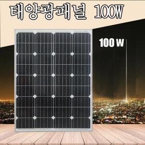 태양광 모듈 전지판 태양열 패널 집열판100W (92x67cm)